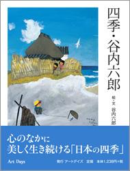 『四季・谷内六郎』