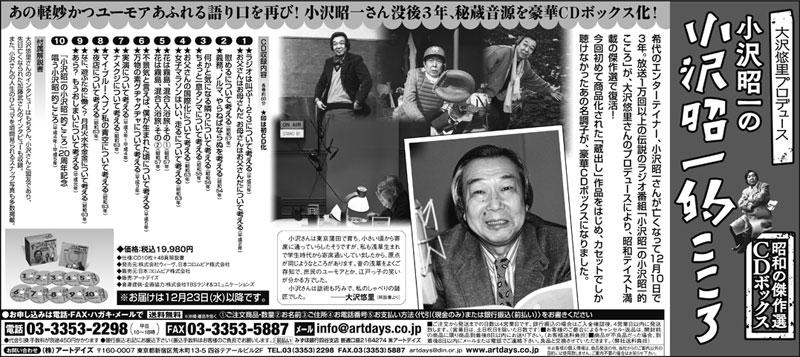 小沢昭一の画像 p1_9